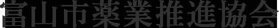 富山市薬業推進協会